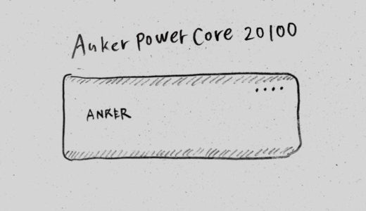 USB-C搭載MacBookも充電可能なモバイルバッテリー「Anker PowerCore 20100」