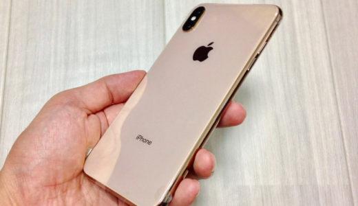 【レビュー】なぜXSではなくiPhone XS Maxを選んだのか?【MaX メリット】