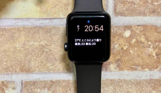 【 効率化】Apple Watchであえて選ぶ一番便利な機能とは