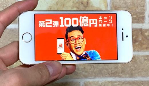 [第2弾]PayPay「100億円キャンペーン」やらなきゃ絶対損!!