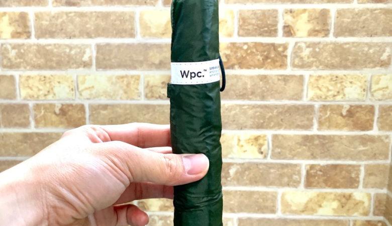 [口コミ]W.P.Cほぼ重さを感じない超軽量70gの折り畳み傘