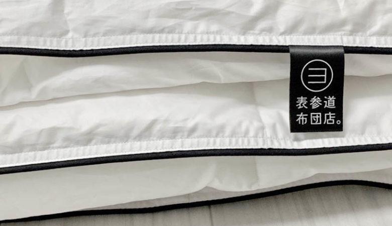 [レビュー]表参道布団店で寝具アップデート