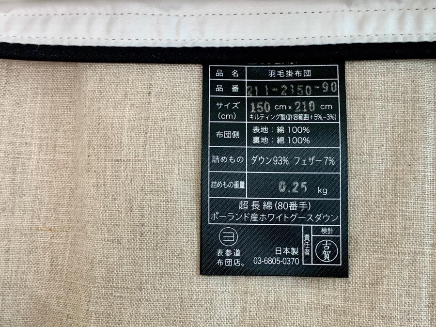 omotesando_futon9