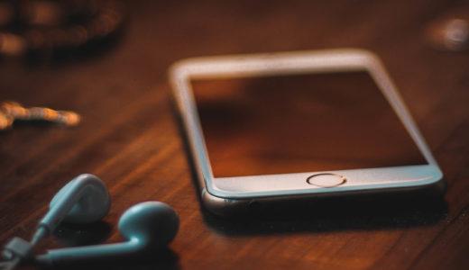 [実践]古いiPhoneを高く売るには?そのお金で新しいiPhone11を買おう!
