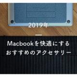 [2019]Macbookを快適にするおすすめのアクセサリー