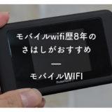 【モバイルwifi歴8年】一人暮らしのwifiはこれで決まり