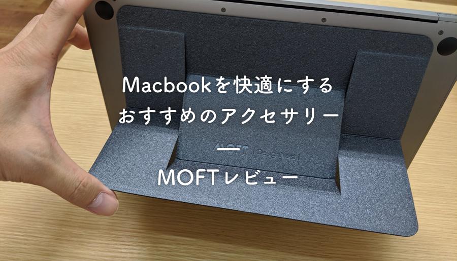 [購入レビュー]MOFTがもう手放せない!! ノートPC用スタンド
