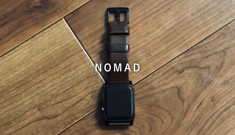 [NOMADレビュー]Apple Watchのおしゃれレザーバンド(革ベルト)でおすすめ!