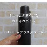 [レビュー]おしゃれなステンレスボトル バキュームフラスク 500ml