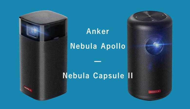 [Anker Nebula Apollo 比較]Nebula Capsule IIとの違いとは?