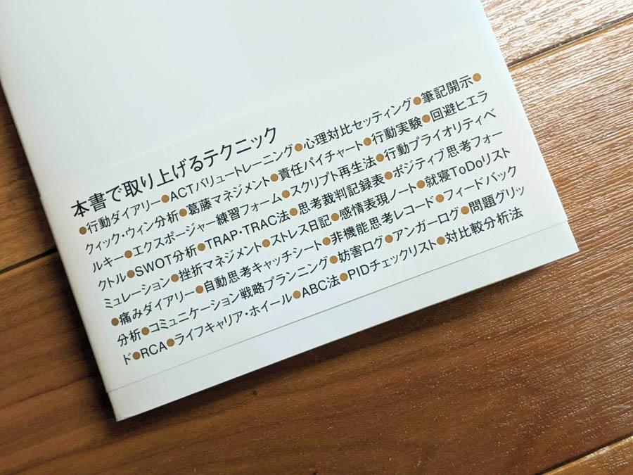 book_DaiGo2