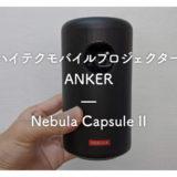 [1ヶ月レビュー]最高!! Ankerのプロジェクター Nebula Capsule II