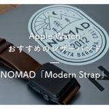 [おすすめ]Apple Watchのおしゃれなレザーバンド(ベルト)はこれ!