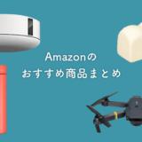 [2019サイバーマンデー記念]Amazonのおすすめ商品10選