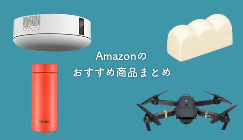 [2020年版]Amazonのおすすめ商品10選