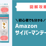 [2019図解攻略]Amazonサイバーマンデーとは?