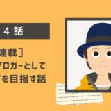 第4話「月間1500PV/¥3,000で脱サラブロガーに!」