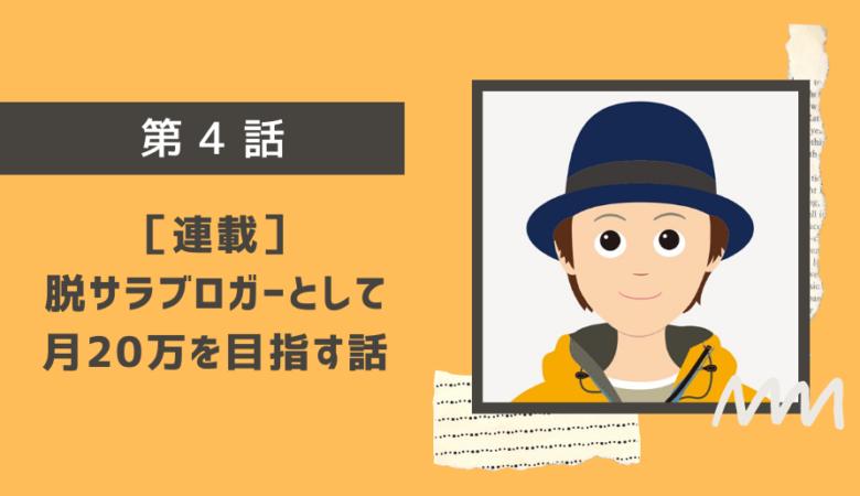 第4話「月間1500PV/¥3,000でブロガーになる決意」