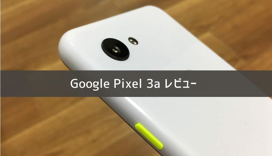 【半年レビュー】Google Pixel 3a simフリーのリアルな使い心地