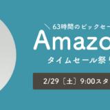 Amazon「タイムセール祭り」が2月29日より開催。押さえるポイントは?