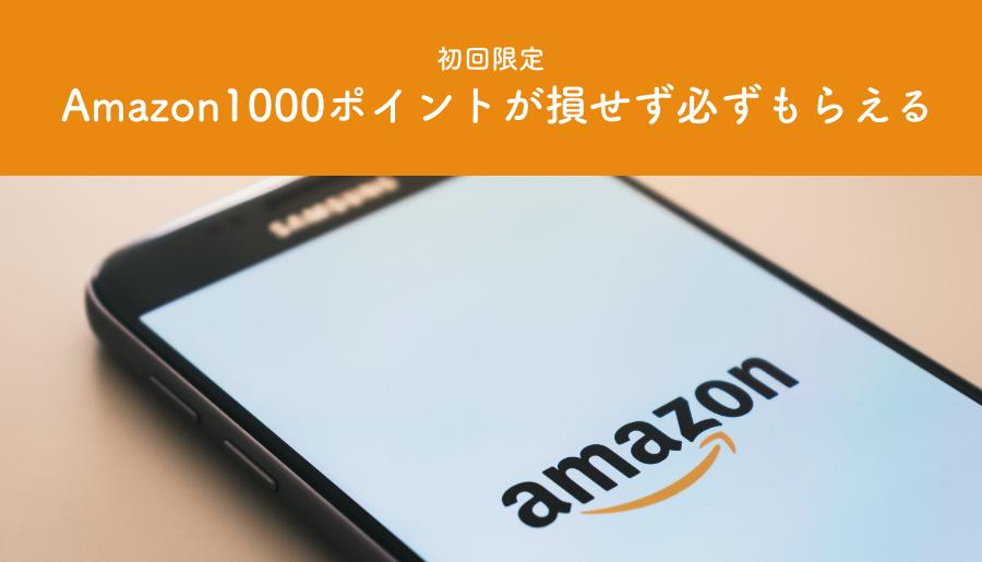 Amazon1000ポイントがもらえる!絶対に知るべきアマゾンのお得な買い方