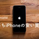 [2020]goo Simsellerセールまとめ! 型落ちiPhoneの安い買い方