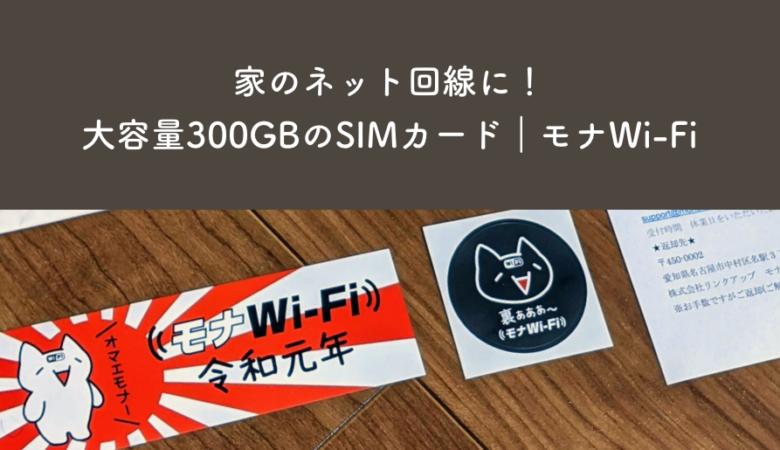 [レビュー]裏モナSIMの評判は?モナWi-Fi激安クーポン配布中!