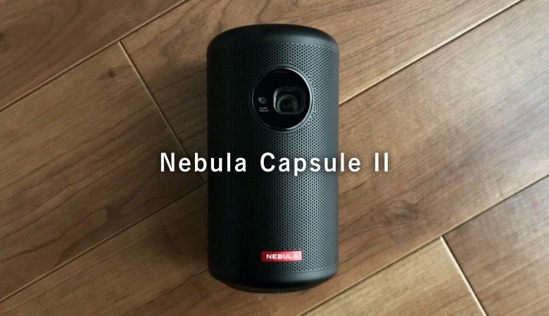 [Nebula Capsule II レビュー]ベストバイAnkerモバイルプロジェクター