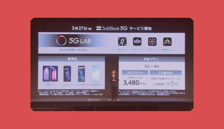 [発表会速報]SoftBank 5G料金プランは?5G対応機種は?