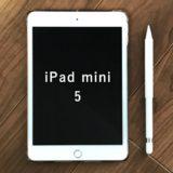[使用レビュー]歴代最高! iPad mini 5 購入前と後で分かったことまとめ