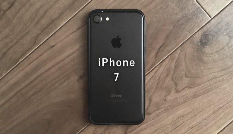 [2020年]iPhone7現役最高!中古でベストな買い方とは?