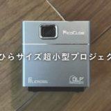 [Pico Cube X レビュー]Nebula Capsule II との比較も![超小型プロジェクタでおすすめ]