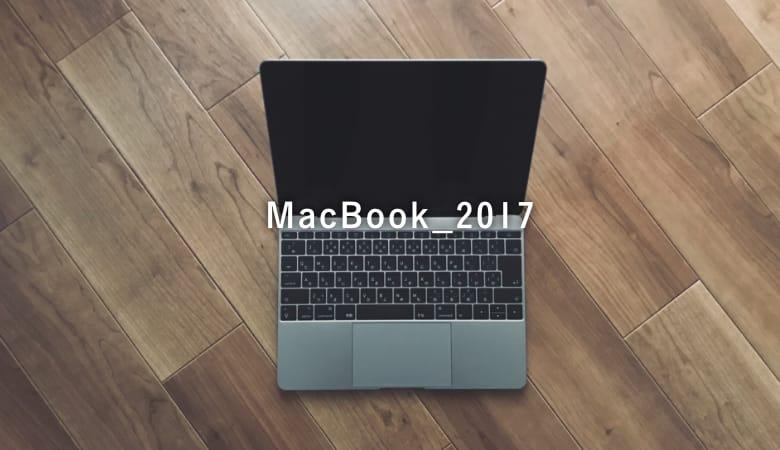 [2020年レビュー]歴代最軽量MacBook 12インチの魅力とは?