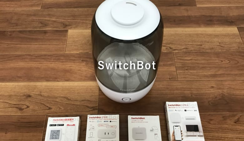 [SwitchBot レビュー]スマートホーム化でおすすめの6製品