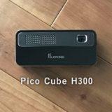 [Pico Cube H300レビュー]300ANSIルーメンは明るい!手のひらサイズプロジェクター