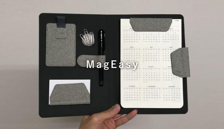[MagEasyレビュー]おしゃれにデスクまわりを収納しよう!