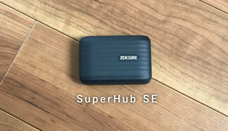 【SuperHub SEレビュー】多機能ハブでできることのすべて