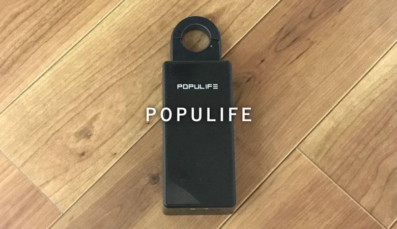[POPULIFE レビュー]もう鍵はなくさない!スマートキーボックス