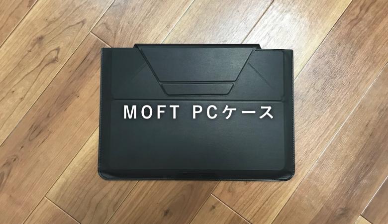 [MOFT PCケース レビュー]MOFTスタンドを超えた!? 比較して分かった使い心地