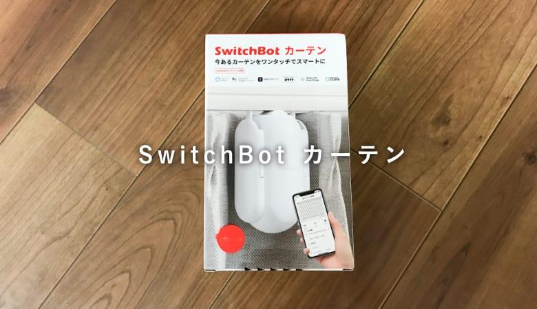 [SwitchBot カーテン レビュー]超便利!Amazonで買えるカーテンロボット