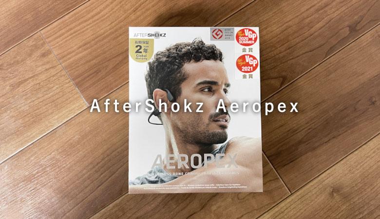 [Aeropex レビュー]デザイン性の高い骨伝導ヘッドセット[OpenCommとの比較も]