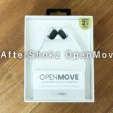 [骨伝導 AfterShokz OpenMove レビュー]上位機種Aeropexとの比較も!